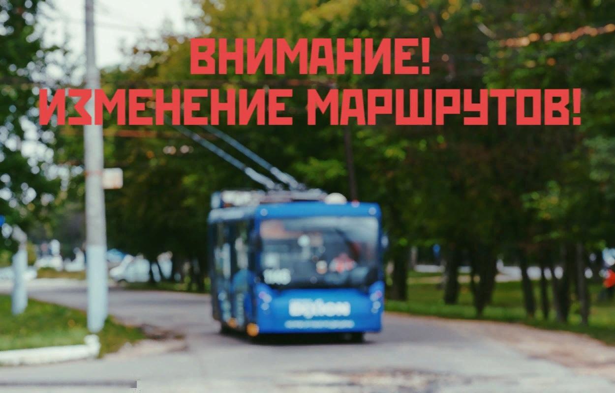 Троллейбусы сменят маршруты