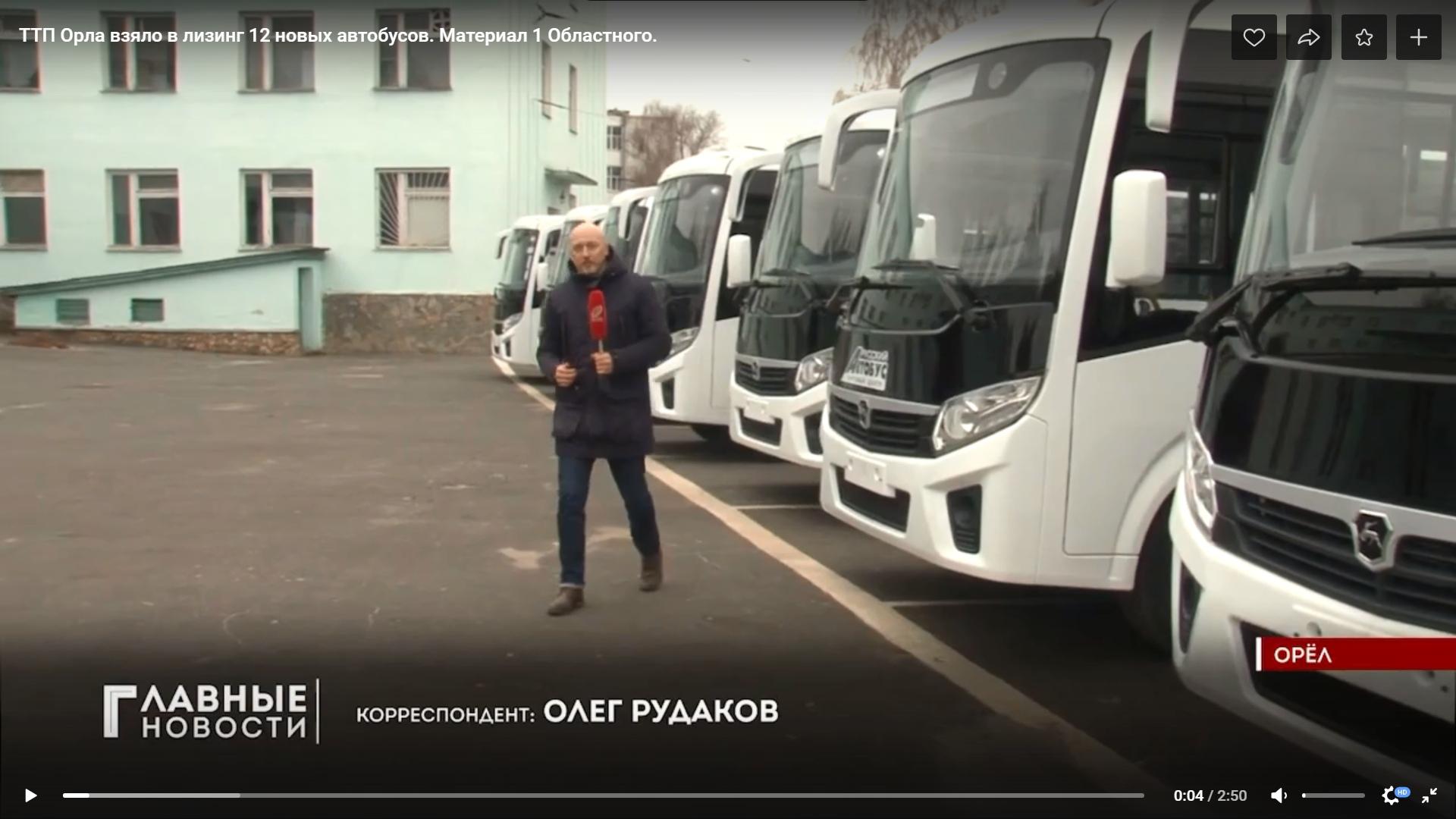 ТТП Орла взяло в лизинг 12 новых автобусов